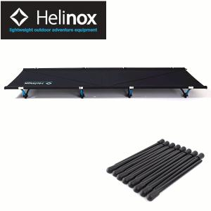 コットマックス コンバーチブル レッグセット / Helinox(ヘリノックス)|kt-gigaweb