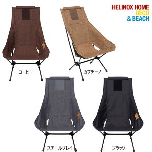 CHAIR TWO HOME  / Helinox(ヘリノックス)|kt-gigaweb