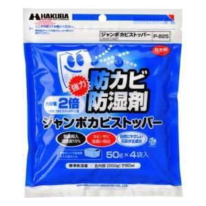 ハクバ ジャンボカビストッパー(防湿剤) kt-gigaweb