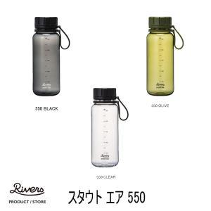 Rivers ボトル スタウト エア 550|kt-gigaweb