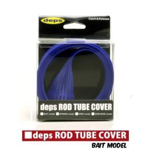 deps ROD TUBE COVER BAIT model (デプス ロッドチューブカバー ベイトモデル) / deps (デプス)|kt-gigaweb