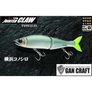【myX オリジナルカラー】 JOINTED CLAW 178 15-SS (ジョインテッドクロー178 シンキング) 横浜コノシロ / GAN CRAFT(ガンクラフト)|kt-gigaweb