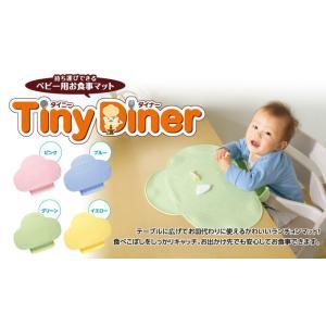 日本育児 ランチョンマット(タイニーダイナー)|kt-gigaweb