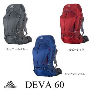 Women's DEVA 60 (ウィメンズ ディバ60) / GREGORY (グレゴリー)|kt-gigaweb