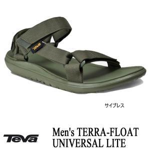 Men's TERRA-FLOAT UNIVERSAL LITE (メンズ  テラフロート ユニバーサル ライト) サイプラス / TEVA (テバ)|kt-gigaweb