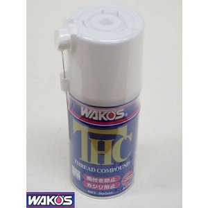 THC スレッドコンパウンド(エアゾール) A250 / WAKO'S(ワコーズ)|kt-gigaweb