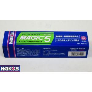 ワコーズ 添加剤 マジックファイブ MG5-T G120 WAKO'S|kt-gigaweb