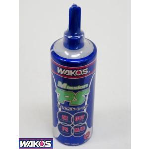 ワコーズ 添加剤 ミッションパワーシールド MPS G133 WAKO'S|kt-gigaweb