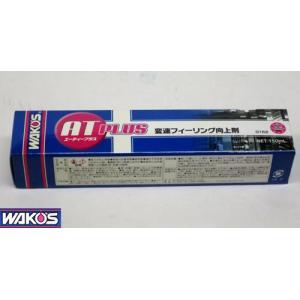 ワコーズ 添加剤 ATプラス AT-P G162 WAKO'S|kt-gigaweb