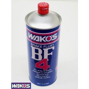 ワコーズ ブレーキフルード BF-4 T131 WAKO'S|kt-gigaweb