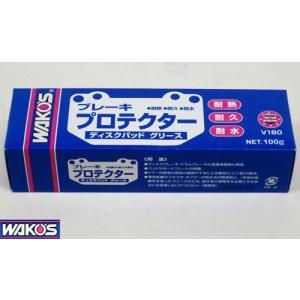 ワコーズ グリス ブレーキプロテクター チューブ ディスクパッドグリース BPR V160 WAKO'S|kt-gigaweb