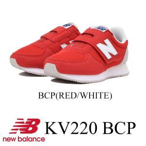 ニューバランス キッズ シューズ KV220 BCP new balance|kt-gigaweb