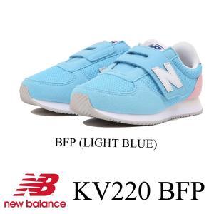 ニューバランス キッズ シューズ KV220 BFP new balance|kt-gigaweb