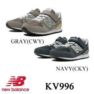 ニューバランス キッズ シューズ KV996 new balance|kt-gigaweb