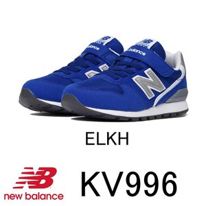 ニューバランス キッズ シューズ KV996 BBY new balance|kt-gigaweb