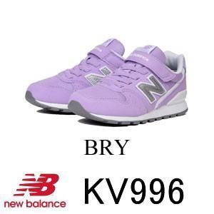 ニューバランス キッズ シューズ KV996 BRY new balance|kt-gigaweb