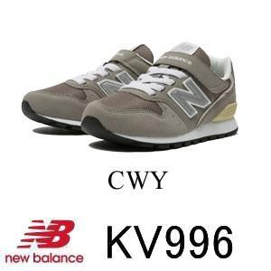 ニューバランス キッズ シューズ KV996 CWY new balance|kt-gigaweb