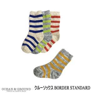 クルーソックス BORDER STANDARD / OCEAN & GROUND (オーシャン&グラウンド)|kt-gigaweb