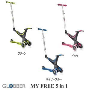 MY FREE 5 in 1 (マイフリー 5 in 1) / GLOBBER (グロッバー) kt-gigaweb