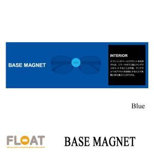 フロート サングラスパーツ  ベースマグネット (フレーム テンプル別売り) FLOAT kt-gigaweb