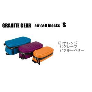 グラナイトギア AIR CELL BLOCKS S エアセルブロック S GRANITE GEAR|kt-gigaweb