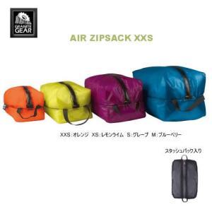 AIR ZIPSACK XXS(エアジップサックXXS) / GRANITE GEAR(グラナイトギア)|kt-gigaweb