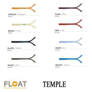 フロート サングラスパーツ  テンプル (フレーム 別売り) FLOAT kt-gigaweb