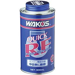 ワコーズ 添加剤 クイックリフレッシュ E140 WAKO'S|kt-gigaweb