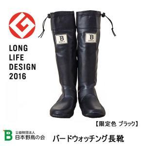 << 野外フェスでもタウンユースでも! >> ★バードウォッチングに適した仕様なので一般的な長靴より...