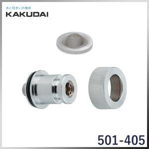 【501-405】 KAKUDAI カクダイ 潅水コンピューター用凍結防止エレメント