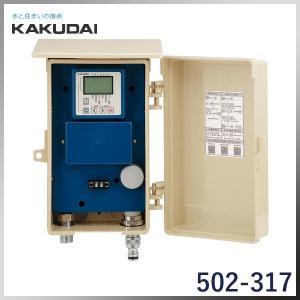 【502-317】 KAKUDAI カクダイ 潅水コンピューター(ボックスタイプ)