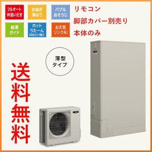 【一般地向け 特別価格!!】 三菱 エコキュート Sシリーズ SRT-S434UZ (本体のみ) 【メーカー直送のため代引き不可】