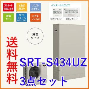 【一般地向け 特別セット価格】 三菱 エコキュート Sシリーズ SRT-S434UZ (本体+インターホンリモコン+脚部カバー)セット 【メーカー直送のため代引き不可】