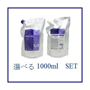 選べる お得な2本セット プラーミア ヘアセラム シャンプー1000mL/トリートメント1000g 美容室/サロン専売品 ミルボン MILBON PLARMIA|kt-shop