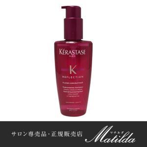 フルイド クロマティック 125ml 洗い流さないヘアトリートメント【ケラスターゼ KERASTASE】【リフレクション REFLECTION(RF)】 kt-shop