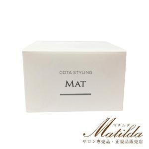 ポイント5倍!コタ スタイリング マット 50g (ヘアスタイリング&トリートメント) 【COTA】|kt-shop