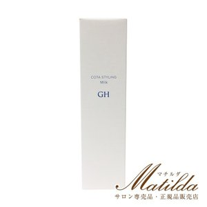 ポイント5倍!コタ スタイリング グロス H ミルク GH 100ml (ヘアスタイリング&トリートメント) 【COTA】|kt-shop