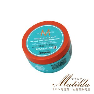 モロッカンオイル リペラシオン(リストレーティブ) マスク 250ml モロッカンオイル MOROCCAN OIL|kt-shop