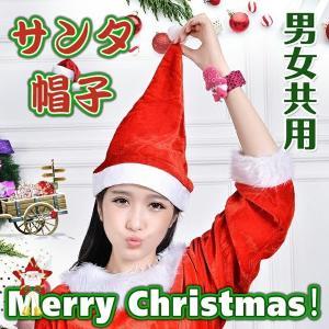 サンタクロース帽子 サンタ帽子 サンタハット サンタコスプレ コスチューム クリスマス a020