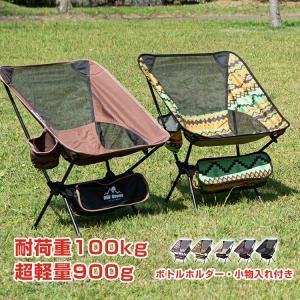 アウトドア用 イス オススメ チェア 軽量 いす レジャーチェア ポータブル 折りたたみ 椅子 ポータブル 持ち運び 折り畳みイス まとめ買い ad026