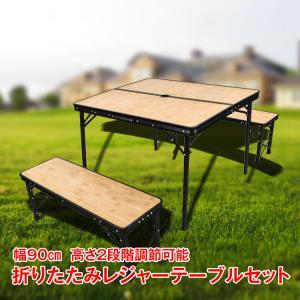 アウトドアテーブル付チェア 折りたたみレジャーテーブル 高さ2段階調節可能 ベンチセット キャンプ用品 ad058