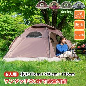 テント キャンプ ドーム 5人用 簡単設営 ワンタッチテント 大型 組み立て アウトドア 天窓 防災 緊急 避難 災害 非常用 登山 屋外 ad078