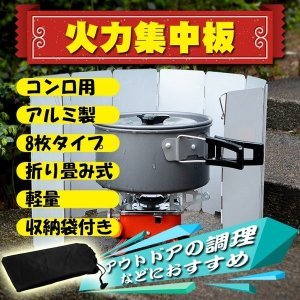 ■アルミ製で軽量なので持ち運びしやすい ■8枚の板が火を集中させてくれます ■火力が安定し調理効率U...