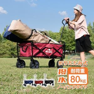 キャリーワゴン キャリーカート 折りたたみ コンパクト 耐荷重80kg ショッピングカート 荷物 移...