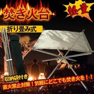 焚火台 ファイアスタンド 焚き火 メッシュ キャンプ ファイヤースタンド ad131