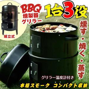 燻製器グリラー バーベキュー BBQ 燻製 スモーカー コンロで 熱 スモーク グリル キャンプ 蒸...