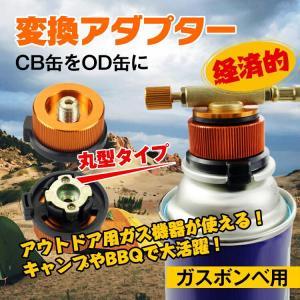 ■ガスボンベをCB缶をOD缶に変換できるアダプターです ■家庭用ガス缶にセットするだけでアウトドア用...