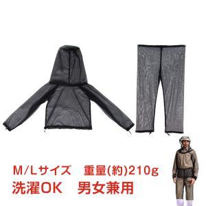 虫よけ 防虫 ネット 上下セット パーカー ズボン 男女兼用 メッシュ 農作業 ガーデニング  虫除け ad267の画像