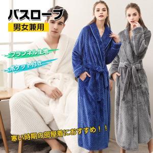 ■寒い時期の部屋着におすすめなバスローブです ■保湿・保温性が高く肌さわりがいいフランネル生地です ...