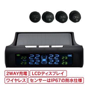 タイヤ 空気圧 モニタリング センサー チェック 測定 モニター 計測 ソーラー USB ワイヤレス LCD ディスプレイ 無線 温度 監視 アラーム ee209